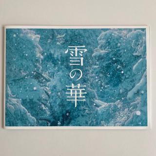 サンダイメジェイソウルブラザーズ(三代目 J Soul Brothers)の非売品 映画 雪の華 プレス パンフレット(印刷物)