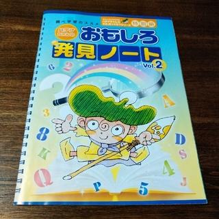 アサヒシンブンシュッパン(朝日新聞出版)のおもしろ発見ノート VOl.2(アート/エンタメ/ホビー)