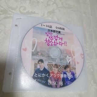 韓流ドラマ  とにかくアツク掃除しろ DVD8枚 全話(TVドラマ)