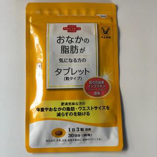 タイショウセイヤク(大正製薬)のおなかの脂肪が気になる方のタブレット(ダイエット食品)