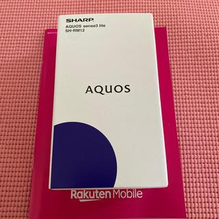 アクオス(AQUOS)のAQUOS sense3 lite ブラック 即日発送(スマートフォン本体)