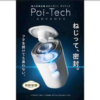 combi - 【未使用】ポイテック poi tech 強力消臭抗菌 おむつポット ゴミ箱