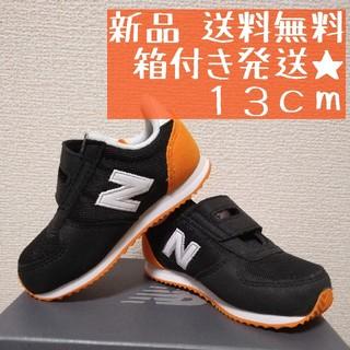 New Balance - 新品★13cm IV220 オレンジブラック ニューバランス