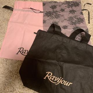ラヴィジュール(Ravijour)のラヴィジュール ショップ袋 3個セット(ショップ袋)