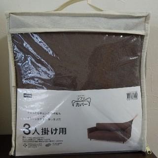 ニトリ(ニトリ)のニトリ ソファカバー 3人掛け用(ソファカバー)