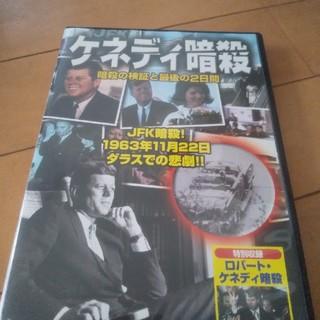 ケネディ暗殺(ドキュメンタリー)