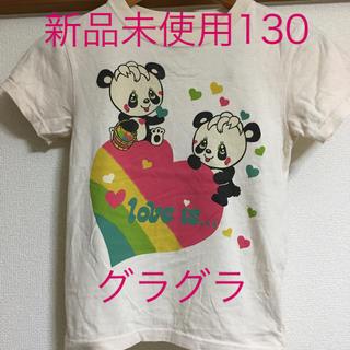 グラグラ(GrandGround)の新品未使用 グラグラパンダ130(Tシャツ/カットソー)