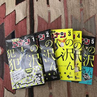 小学館 - 名探偵コナン犯人の犯沢さん 1〜5巻
