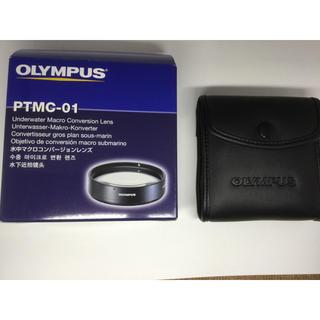 オリンパス(OLYMPUS)のOLYMPUS 水中マクロコンバージョンレンズ 約2倍 PTMC-01(レンズ(単焦点))