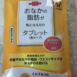 タイショウセイヤク(大正製薬)のおなかの脂肪が気になる方 大正製薬(ダイエット食品)