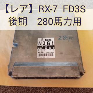 マツダ(マツダ)の【格安】RX-7 FD3S 後期 280馬力☆マツダ純正 コンピュータ☆CPU(車種別パーツ)