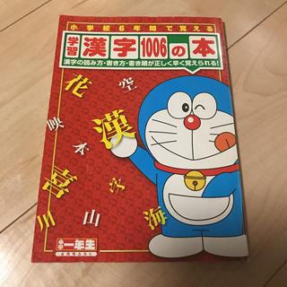 ショウガクカン(小学館)の小学一年生 付録 漢字1006の本(語学/参考書)