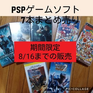 バンダイナムコエンターテインメント(BANDAI NAMCO Entertainment)のPSPゲームソフト まとめ売り(携帯用ゲームソフト)