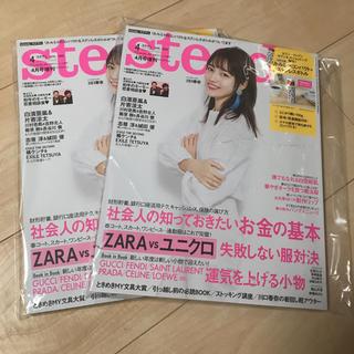 タカラジマシャ(宝島社)のステディ 4月号増刊 雑誌のみ 2冊セット(ファッション)