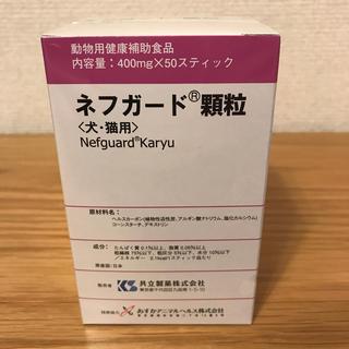 未使用 ネフガード 顆粒 50本入り 犬猫(その他)