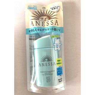 ANESSA - 資生堂 アネッサ エッセンスUV マイルドミルク(60ml)