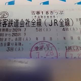 青春18 2回 8/15迄に静岡市着で要返却 3連休使用可 青春18きっぷ196(鉄道乗車券)