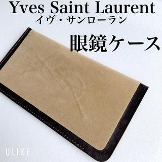 Saint Laurent - イヴサンローラン YSL  サングラスケース レザー 眼鏡ケース メガネケース