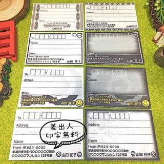 宛名シール(差出人アリ) 16枚【F9101112-WH】(宛名シール)