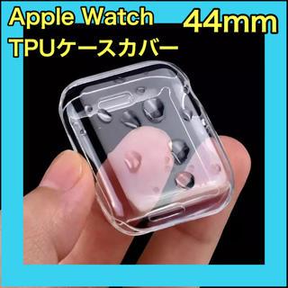 Apple Watch用 全面保護ソフトケース(44㎜)クリア アップルウォッチ(モバイルケース/カバー)