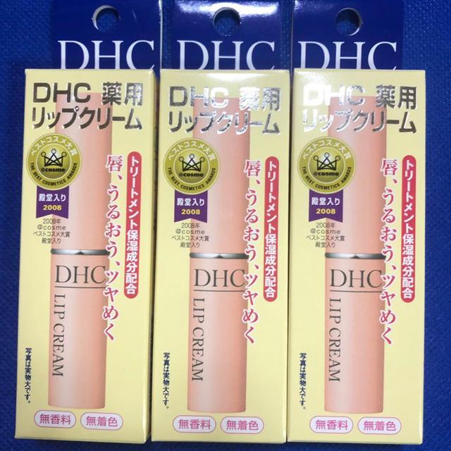 DHC(ディーエイチシー)のDHC薬用リップクリーム3本セット コスメ/美容のスキンケア/基礎化粧品(リップケア/リップクリーム)の商品写真