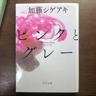角川書店 - ピンクとグレー  加藤シゲアキ  小説