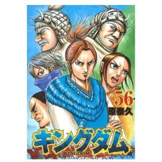集英社 - キングダム 56巻