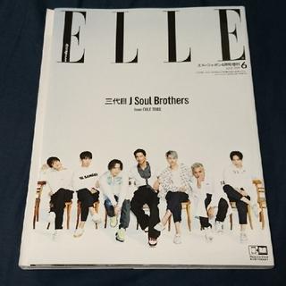 エグザイル トライブ(EXILE TRIBE)のELLE JAPON 三代目J Soul Brothers2018年6月号(音楽/芸能)