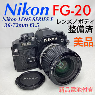 ニコンFG-20/LENS SERIES E Zoom 36-72mm f3.5
