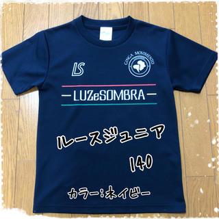 ルース(LUZ)の⚽️ルース ジュニア用プラシャツ 140⚽️ (ウェア)