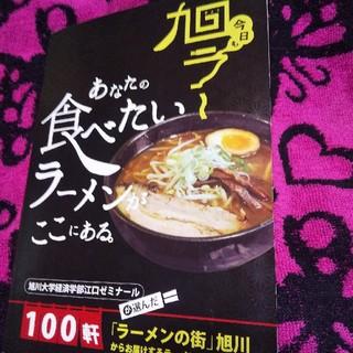 今日も旭ラ- あなたの食べたいラ-メンがここにある。 旭川ラ-メン(料理/グルメ)