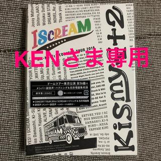 キスマイフットツー(Kis-My-Ft2)のKis-My-Ft2 CONCERT TOUR 2016 ISCREAM 通常盤(ミュージック)