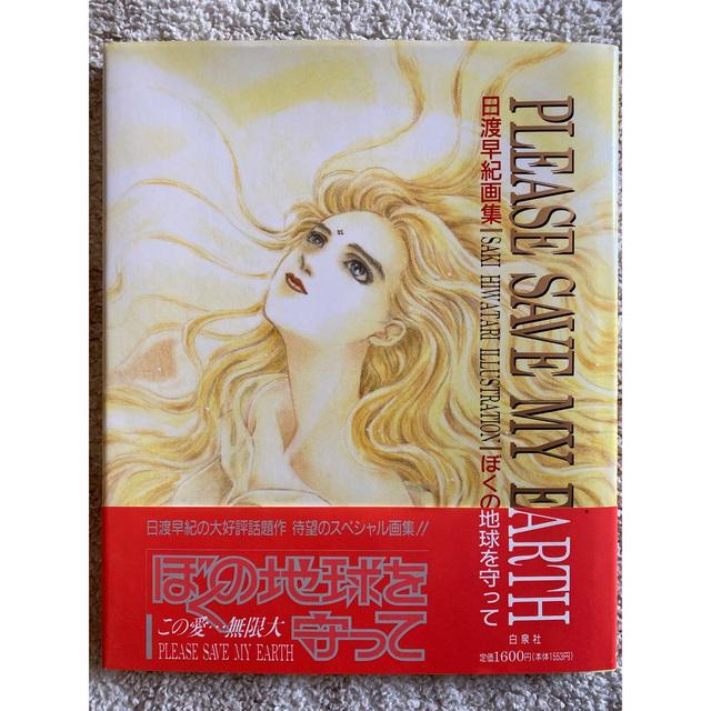 白泉社(ハクセンシャ)のぼくの地球を守って The Final Book エンタメ/ホビーの漫画(イラスト集/原画集)の商品写真
