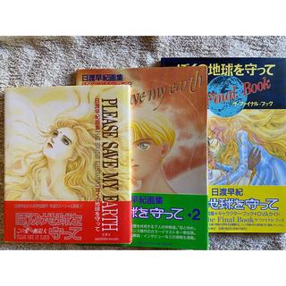 白泉社 - ぼくの地球を守って The Final Book