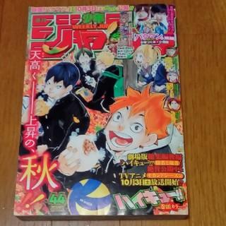集英社 - 週刊少年ジャンプ 2015年44号