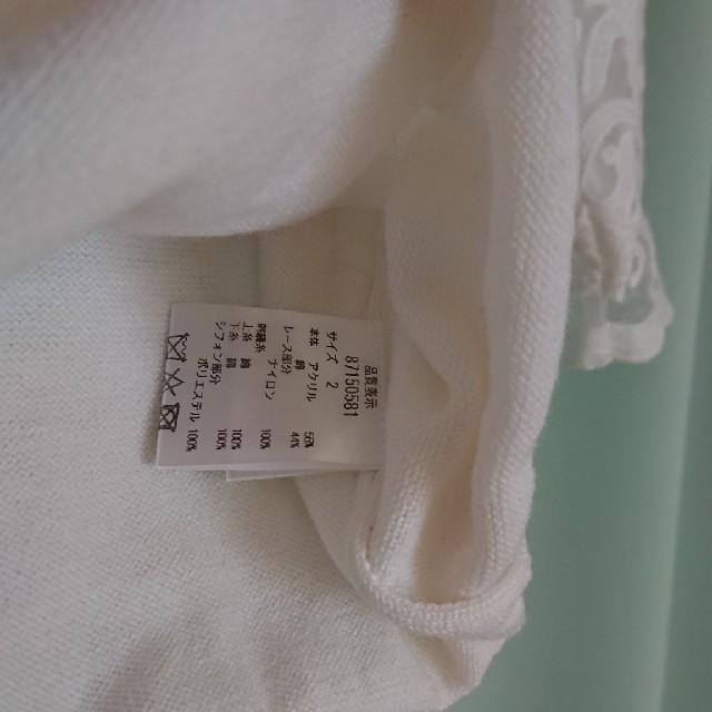 Rirandture(リランドチュール)の美品 リランドチュール レースニット レディースのトップス(ニット/セーター)の商品写真