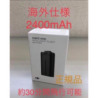 即納 DJI Mavic Mini 海外モデル大容量2400mAhバッテリー(ホビーラジコン)