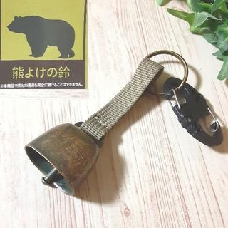 熊よけ鈴 カーキ1個 新品 未使用キャンプ 登山 アウトドア 農作業などに(登山用品)