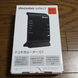 エヌティティドコモ(NTTdocomo)のdocomo 光ルーター(PC周辺機器)
