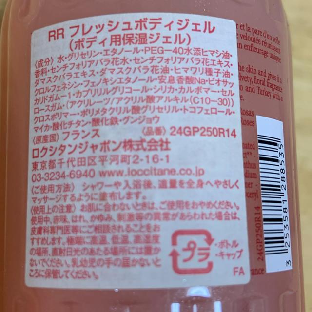 L'OCCITANE(ロクシタン)のロクシタン♡ボディ用保湿ジェル♡250ml コスメ/美容のボディケア(ボディローション/ミルク)の商品写真