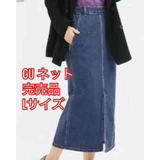 GU - GU デニム ロングスカート Lサイズ 前スリット ストレッチ ポケット ボタン