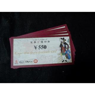 ★長崎ちゃんぽん・リンガーハット 株主優待券 2,750円分(レストラン/食事券)