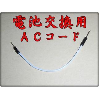 カシオ(CASIO)の電池交換用 ACコード リンキングコード CASIO カシオ ジーショック等(腕時計(デジタル))