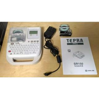 キングジム - ■【送料無料】ラベルライターTEPRA「テプラ」PRO SR150