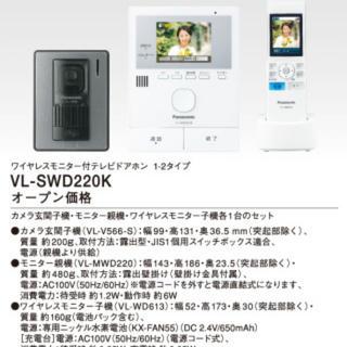 パナソニック(Panasonic)の【新品未開封】ワイヤレスモニター付テレビドアホンVL-SWD220K(防犯カメラ)
