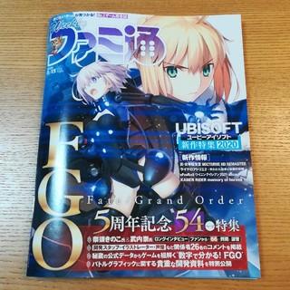 週刊ファミ通8/13号(ゲーム)