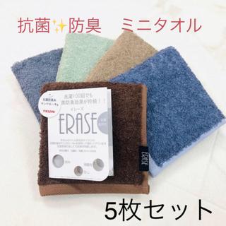 【イレーズ】抗菌 防臭 ミニタオル ハンカチ ベーシック5枚セット(ハンカチ)