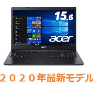 エイサー(Acer)のエイサーノートパソコン2020年6月モデル(ノートPC)