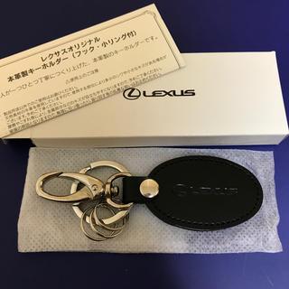 トヨタ(トヨタ)の【新品】レクサス 本革製キーホルダー(キーホルダー)