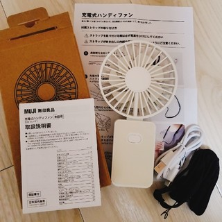 ムジルシリョウヒン(MUJI (無印良品))の無印良品 充電式ハンディファン(扇風機)